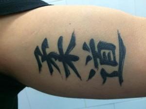 Tatuaje de letras chinas